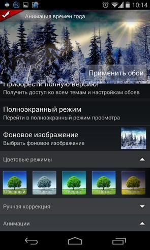 Weather Screen  - анимированная погода на Samsung Galaxy S4
