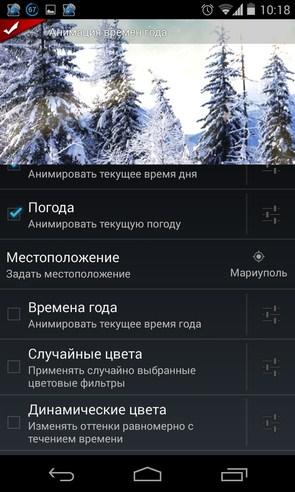 Weather Screen  - анимированная погода на Галакси С4