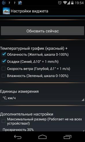 Winter 3D, True Weather - живые обои на Galaxy S4