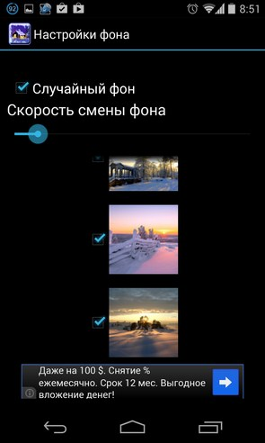 Winter Live Wallpaper HD - живые зимние обои на Samsung Galaxy S4