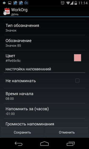 WorkOrg - программа на Галакси С4
