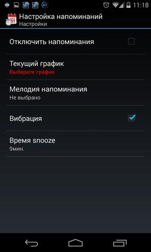 WorkOrg - приложение на Android