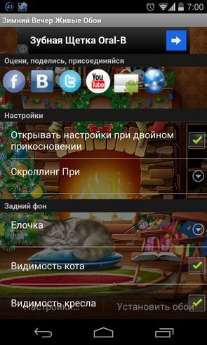 Зимний вечер на Samsung Galaxy S4