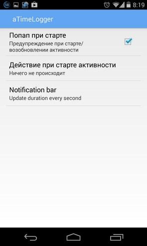 aTimeLogger – Time Tracker - программа на Samsung Galaxy S4