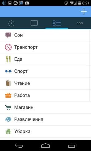 aTimeLogger – Time Tracker - приложение на Galaxy S4