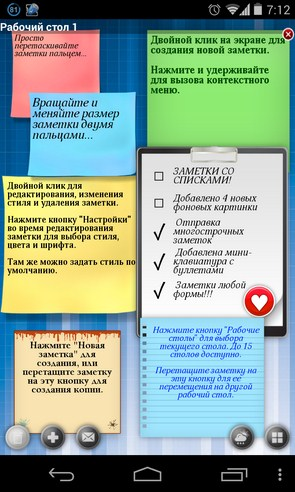 abcNotes - заметки на Samsung Galaxy S4