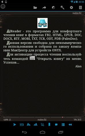 AlReader - ночной режим