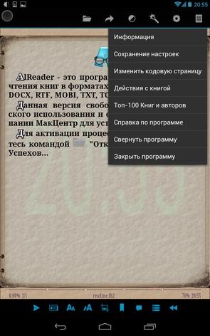 Программа AlReader для чтения книг