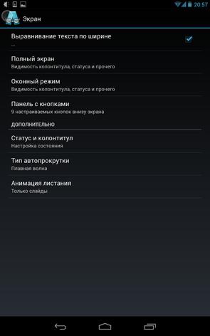 AlReader для Samsung Galaxy