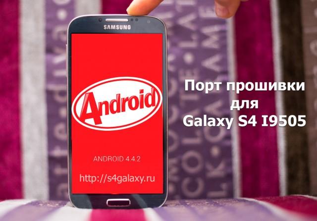 Samsung i9505 прошивка