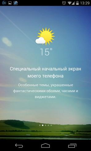 dodol locker  - приложение на Samsung Galaxy S4