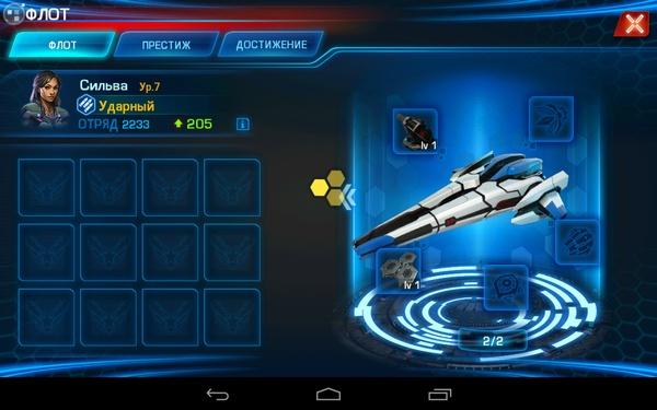 Galaxy Legend - прокачка корабля