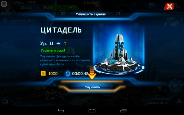 Galaxy Legend - цитадель
