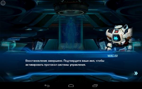 Galaxy Legend - диалоги