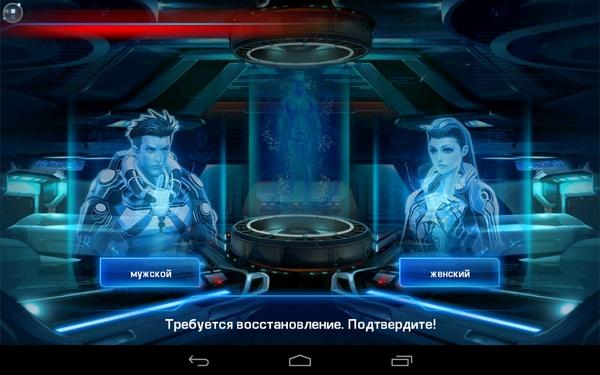 Galaxy Legend - выбор персонажа