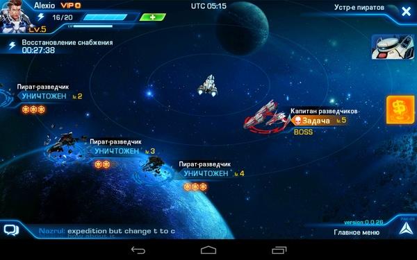 Galaxy Legend - космическая стратегия