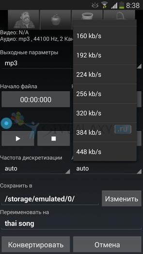 Media Converter для Android