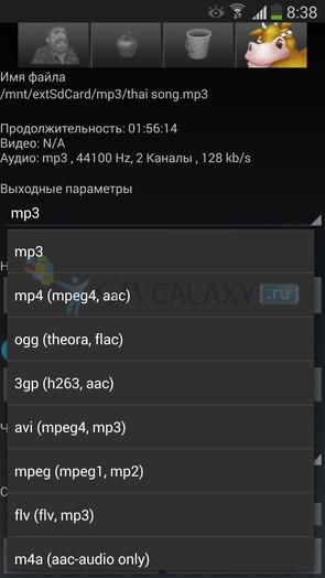 Конвертер аудио на Galaxy S4