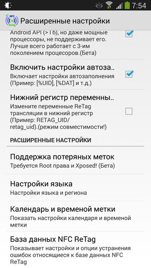 NFC ReTag Pro скачать