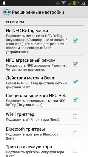 Обзор NFC ReTag