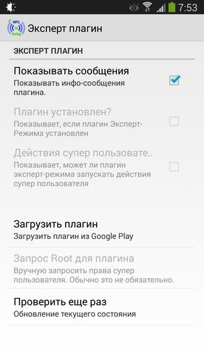 Приложение NFC ReTag