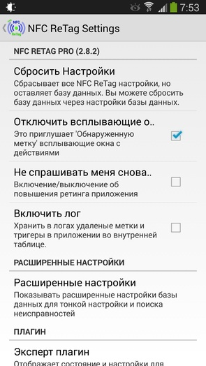 NFC ReTag для Galaxy S4 Note 3 Tab 3