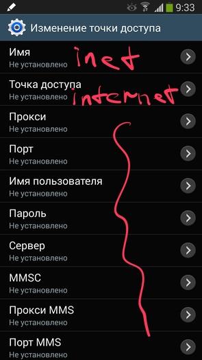 Как настроить точку доступа на Samsung Galaxy