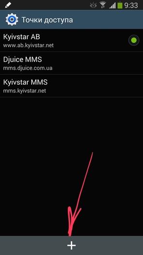 Добавление точки доступа на Galaxy S4