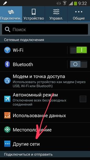 Точки доступа интернет на Galaxy S4 Note 3 Ace 3