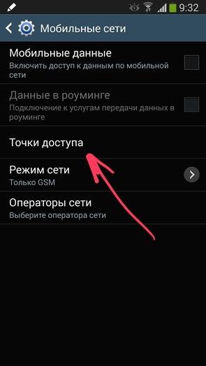 Добавить точку доступа на Samsung Galaxy