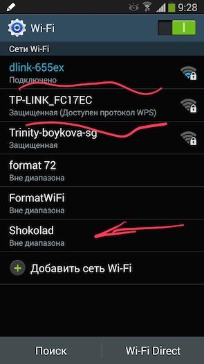 Как настроить Wi-Fi интернет на Galaxy S4