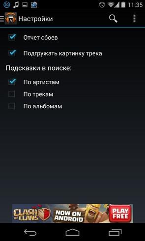 Азбука Музыки - приложение на Samsung Galaxy S4