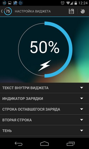 Battery Widget Reborn - виджет батареи на Samsung Galaxy S4