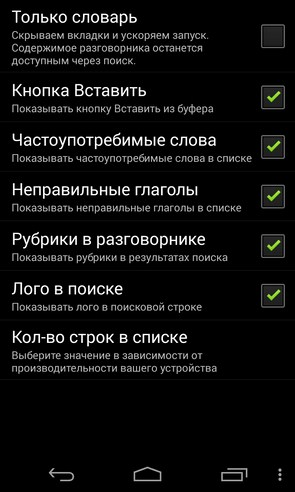 Bigg Англо-Русский Словарь на Самсунг Галакси С4
