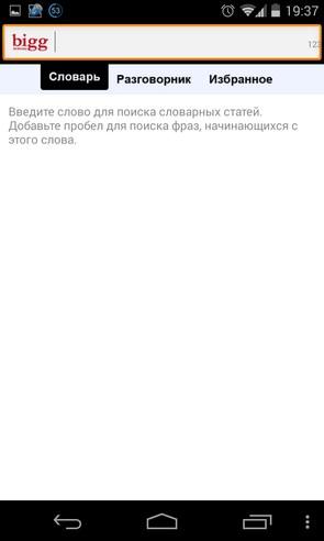 Bigg Англо-Русский Словарь на Samsung Galaxy S4