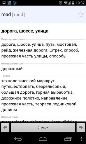 Bigg Англо-Русский Словарь на смартфоны Android