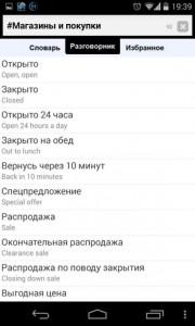 Bigg [Англо-Русский Словарь Для Android]