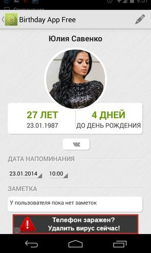 BirthdayApp - приложение на Samsung Galaxy S4