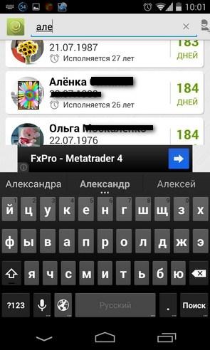 BirthdayApp - программ на Galaxy S4