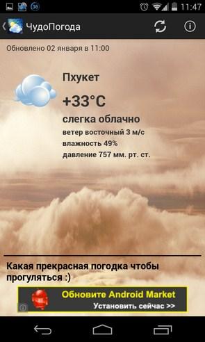 Чудо Погода на Android