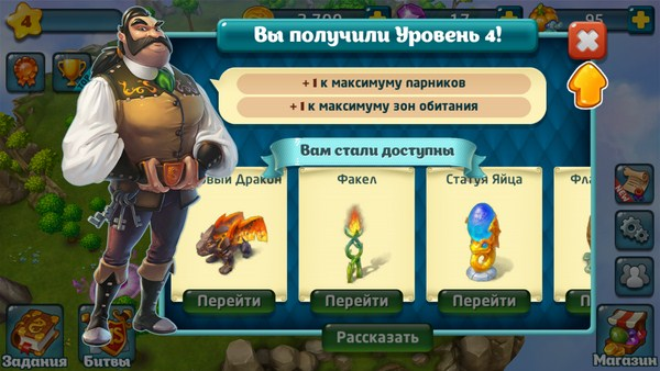 Dragon Lands - игра на Android