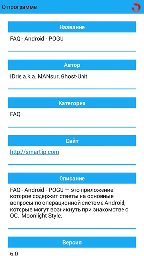 FAQ - Android - опции