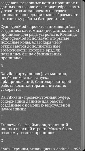 FAQ - Android - полный мануал по Android
