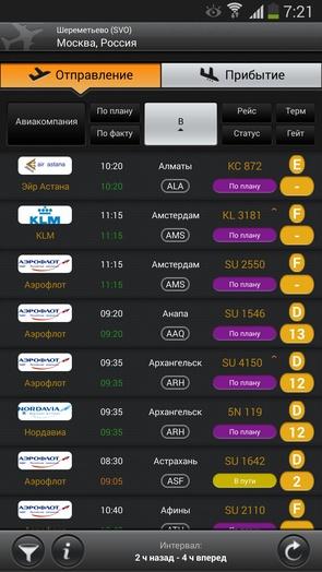 FlightHero - табло рейсов