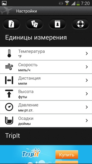 FlightHero для Android