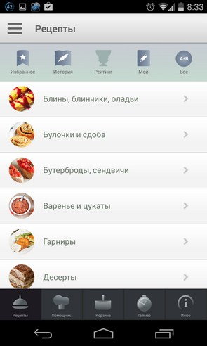 FoodClub - программа на Samsung Galaxy S4