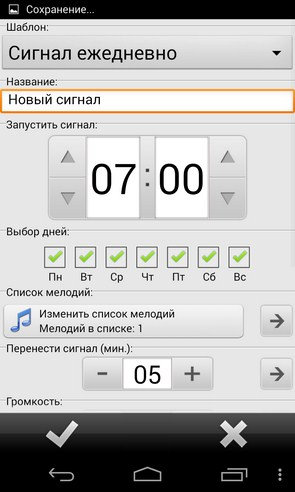 G-Alarm - будильник на Galaxy S4