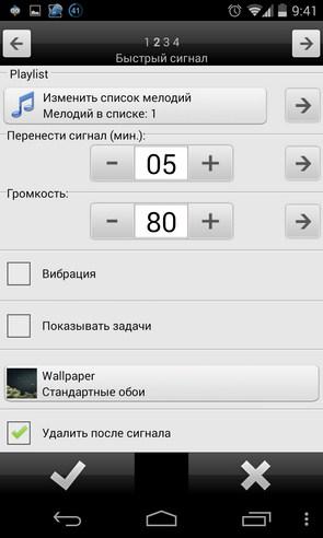 G-Alarm - будильник на Samsung Galaxy S4