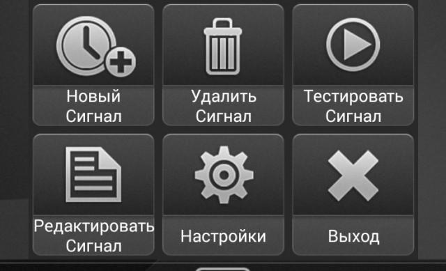 G-Alarm - будильник на Android
