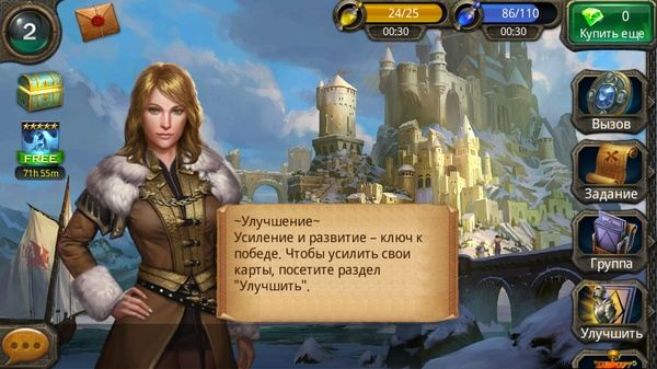 Heroes of Camelot - ассистент
